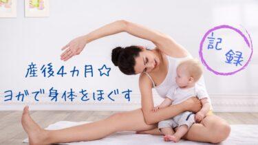産後4カ月☆ヨガで身体をほぐす【記録】