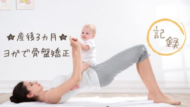 産後3カ月☆ヨガで骨盤矯正【記録】
