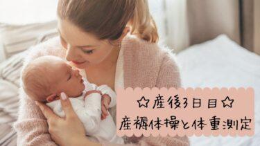 産後3日目☆産褥体操と体重測定【記録】