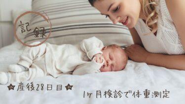 産後28日目☆ 1ヶ月検診で体重測定【記録】