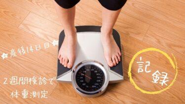 産後14日目☆2週間検診で体重測定【記録】