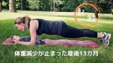 体重減少が止まった産後13カ月【記録】