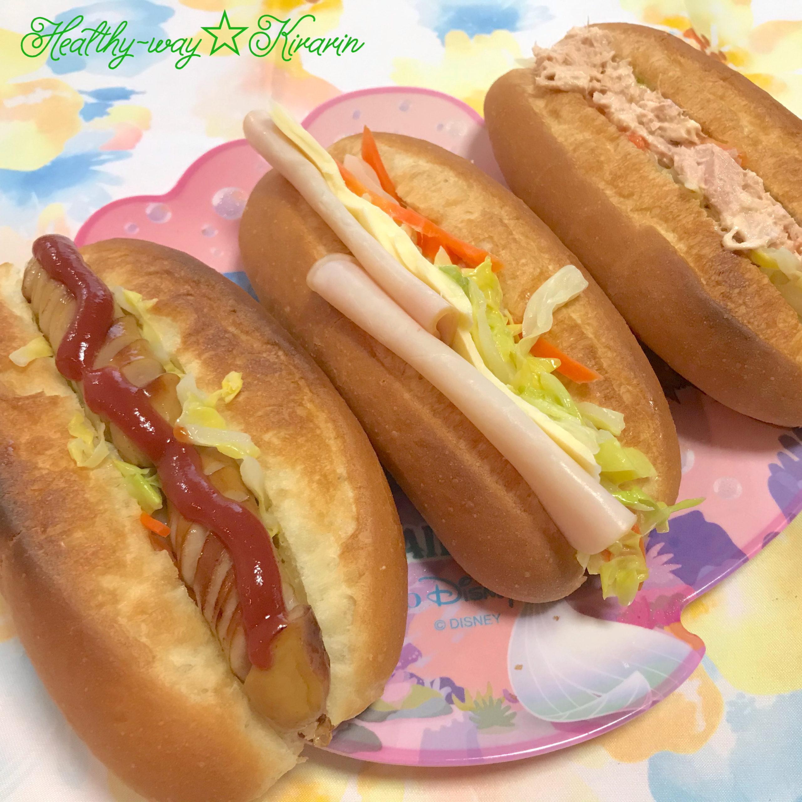 野菜たっぷりホットドッグ3種☆朝食やお弁当に!