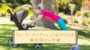 ウォーキングでダイエット成功17kg減☆産後10ヵ月【記録】