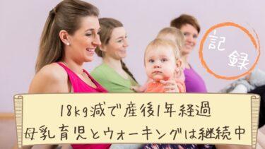 18kg減で産後1年経過☆母乳育児とウォーキングは継続中【記録】