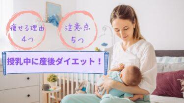 授乳中に産後ダイエット!【痩せる理由4つ&注意点5つ】