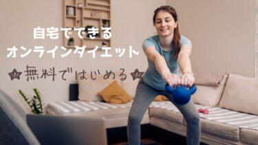 無料あり☆自宅でできるおすすめなオンラインダイエット比較【タイプ別】