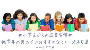 小学生からの読書習慣☆低学年の男の子におすすめなシリーズ本5選【女の子でも♪】
