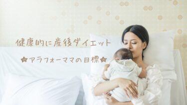 健康的に産後ダイエット☆アラフォーママの目標