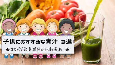 【2021最新】子供におすすめな青汁3選【コスパ/栄養成分の比較表あり】