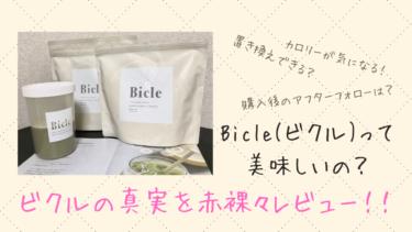 【感想レビュー】Bicle(ビクル)プロテインでダイエット<申し込みから解約までの流れ>