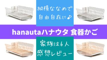 【感想レビュー】hanauta(ハナウタ)のステンレス食器かごは6人家族でも大丈夫!