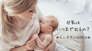 【4人育児の経験談】母乳はいつまで出るの?