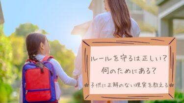 【子供に正解のない現実を教える】ルールを守るは正しい?何のためにある?