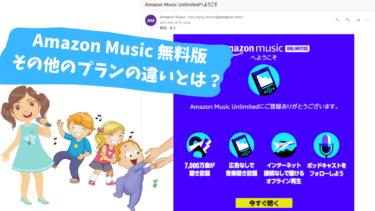 【徹底比較】Amazon Music 無料版その他のプランの違いとは?