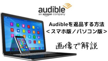 【画像で解説】Audibleを返品する方法<スマホ版/パソコン版>