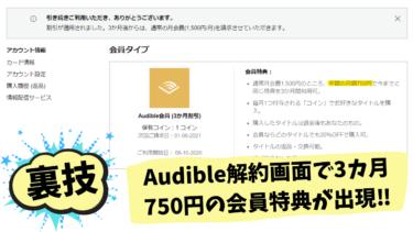 【裏技】Audible解約画面で3カ月750円の会員特典が出現‼
