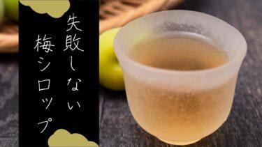 【冬まで保存OK】梅シロップの作り方/レシピ<簡単なのに失敗/発酵なし>