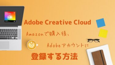 Adobe Creative Cloud★Amazonで購入後Adobeアカウントに登録する方法