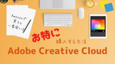 【2021最新】Adobe Creative Cloudをお特に購入する方法<Amazonが最安値>