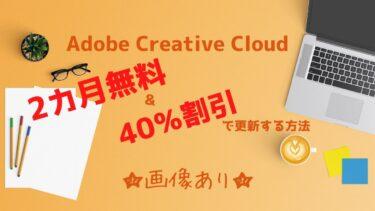 【裏技】Adobe Creative Cloud2カ月無料&40%割引で更新する方法
