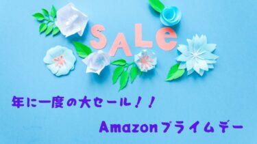 Amazonプライムデー☆2021年の開催時期とキャンペーン情報