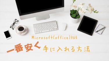【2021最新】Microsoft(office)365を一番安く手に入れる方法