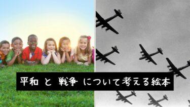 【読書親子が選ぶ】平和と戦争について考える絵本~子供に伝えたい~