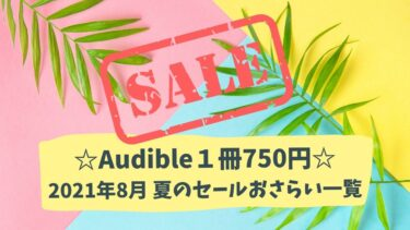 【Audible1冊750円】2021年8月 夏のセールおさらい一覧