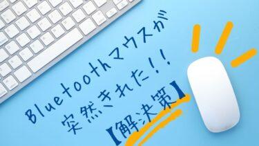 【問題解決】Bluetoothマウスが突然きれた時の対処法