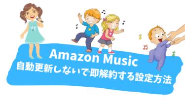 Amazonミュージックを自動更新しないで即解約する設定方法