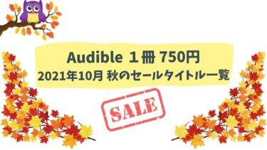 【2021年10月】Audible1冊750円秋のセールタイトル一覧