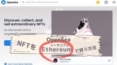 OpenSea(オープンシー)のNFTをEthereum(イーサリアム)で買う方法