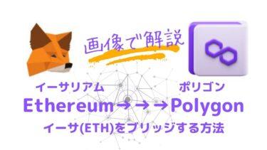 イーサリアムからポリゴン(Polygon)にイーサ(ETH)をブリッジする方法