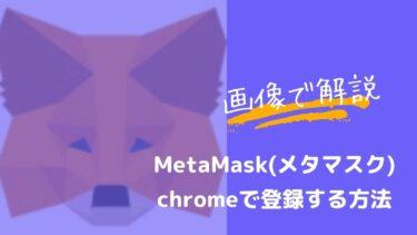 【画像で解説】MetaMask(メタマスク)GoogleChromeで登録する方法と基本操作