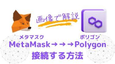 メタマスク(MetaMask)でポリゴン(Polygon)と接続する方法
