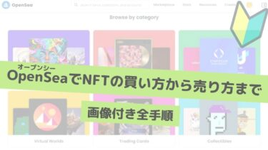 【初心者向け全手順書】OpenSea(オープンシー)でNFTの買い方から売り方まで